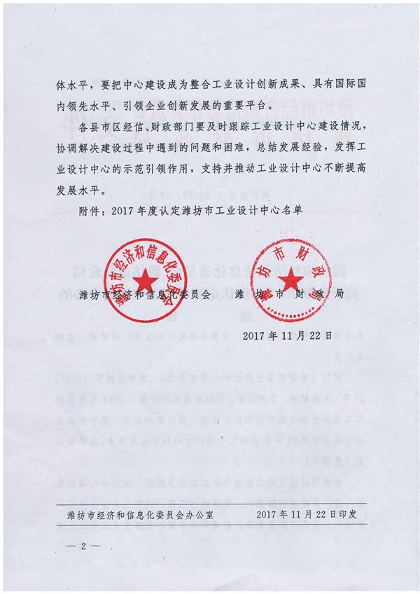 """宏源防水被认定为""""潍坊市工业设计中心"""""""